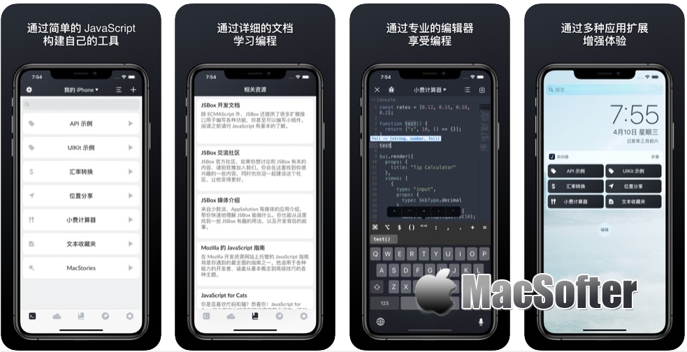 [iPhone/iPad限免] JSBox : 移动端 JavaScript 编程环境