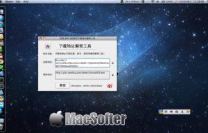 [Mac] iDown :迅雷,快车,QQ旋风下载地址解密工具