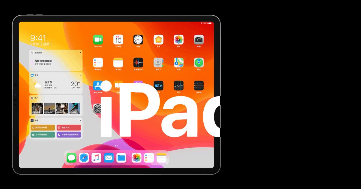 iOS 13占有率达81% - iPadOS 只有73%?