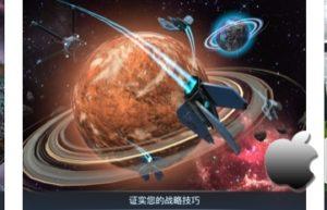 [iPhone/iPad限免] 宇宙战线 AR :华丽的3D银河战争策略游戏