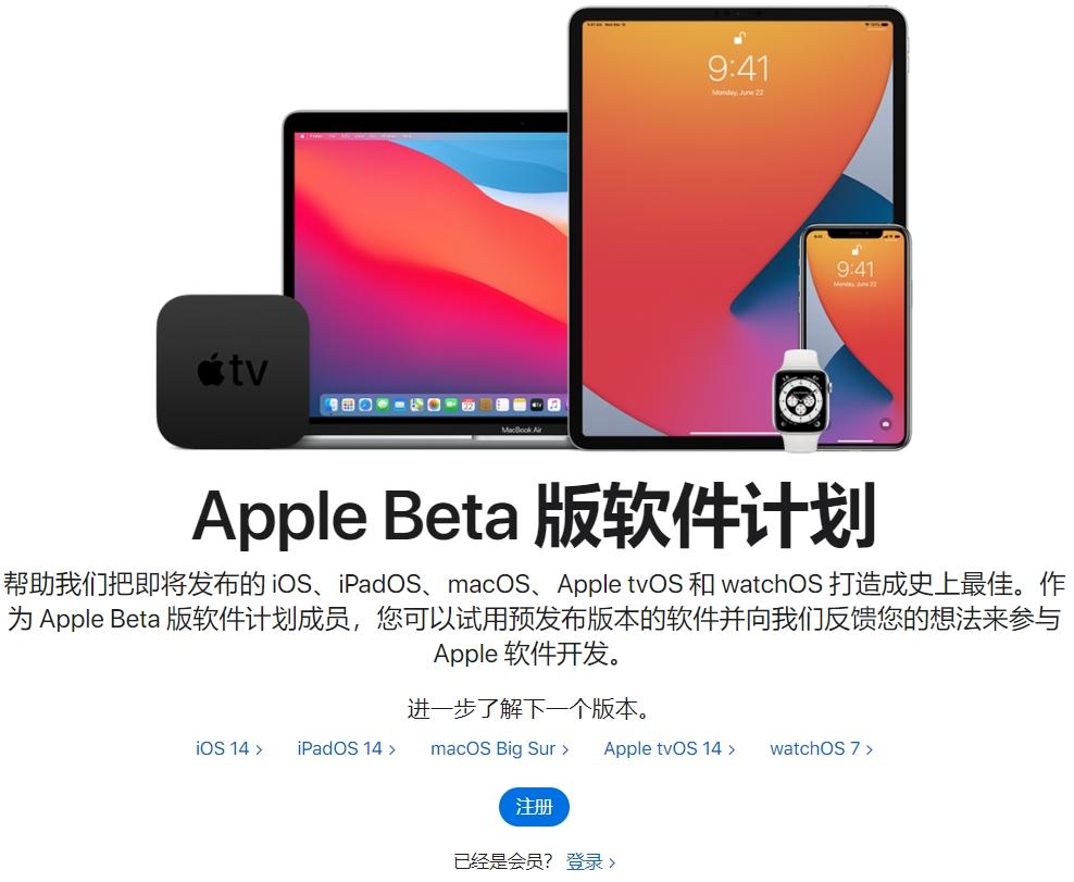 Apple正式宣布iOS 14、iPadOS 14、watchOS 14 的Public Beta