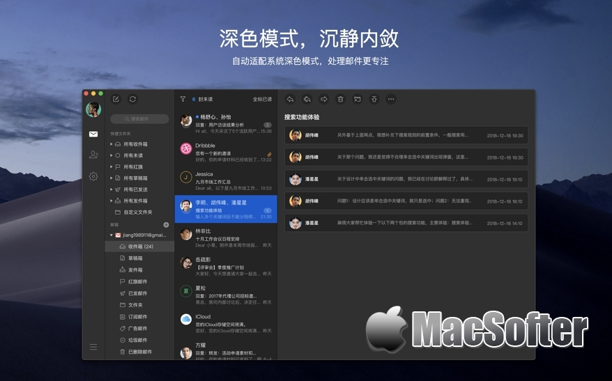 网易邮箱大师 for Mac : Mac版本邮箱客户端
