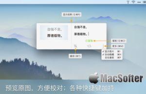 [Mac] iText : 图片文字识别软件