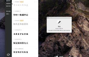 字由 for Mac : Mac上强大的字体管理工具