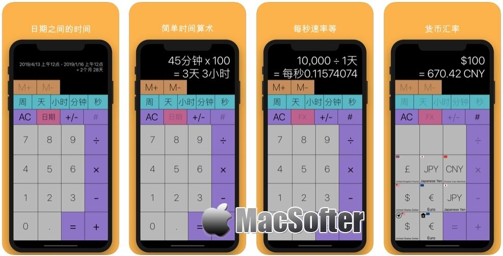 [iPhone/iPad限免] Tabi Calc :时间和货币计算器