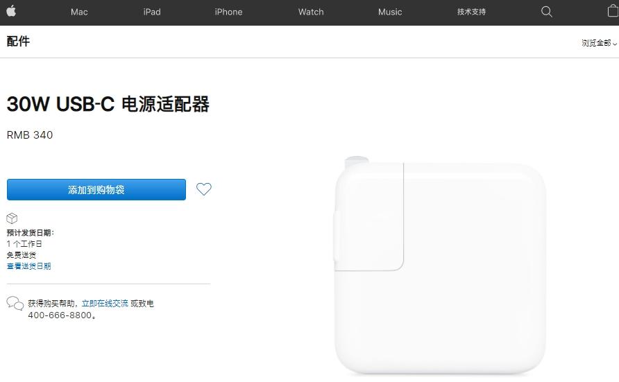 苹果悄悄上架30W USB‑C电源适配器