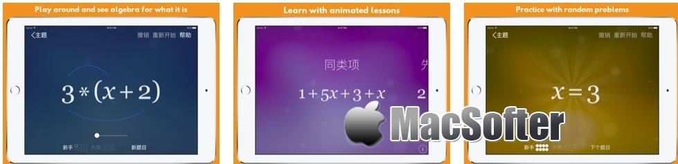 [iPhone/iPad限免] Algebra Touch :代数方程计算器