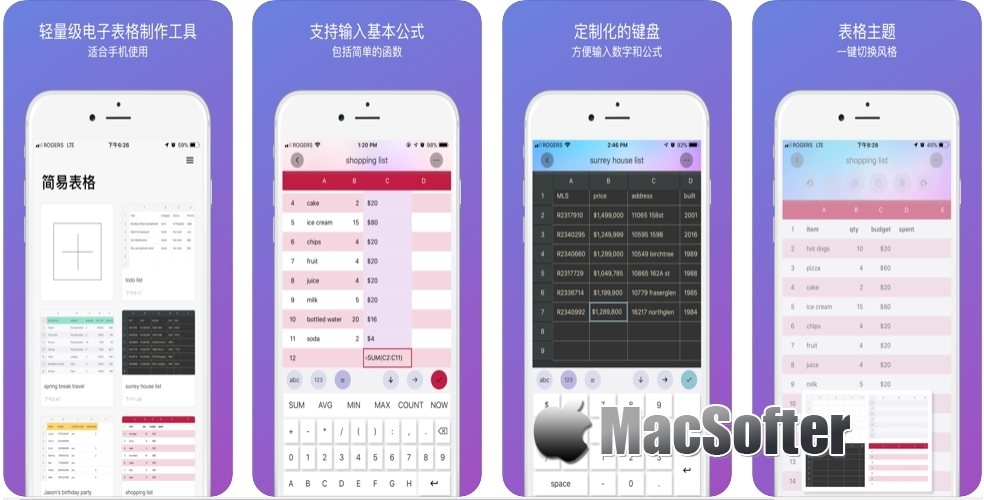 [iPhone/iPad限免] 简易表格 : 方便好用的手机表格制作工具