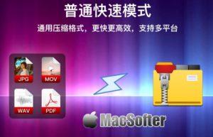 文件压缩加密助手(FileEncryption) for Mac : 加密压缩工具