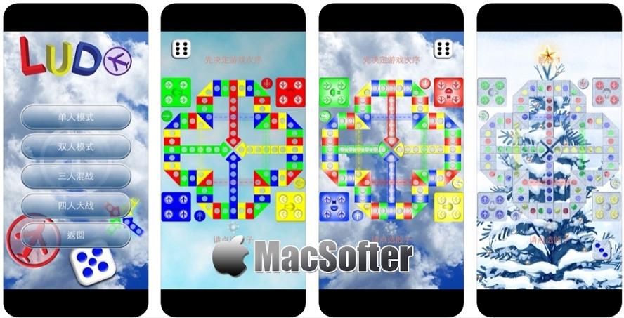 [iPhone/iPad限免] 飞行棋 (Modern Ludo) :趣味飞行棋游戏