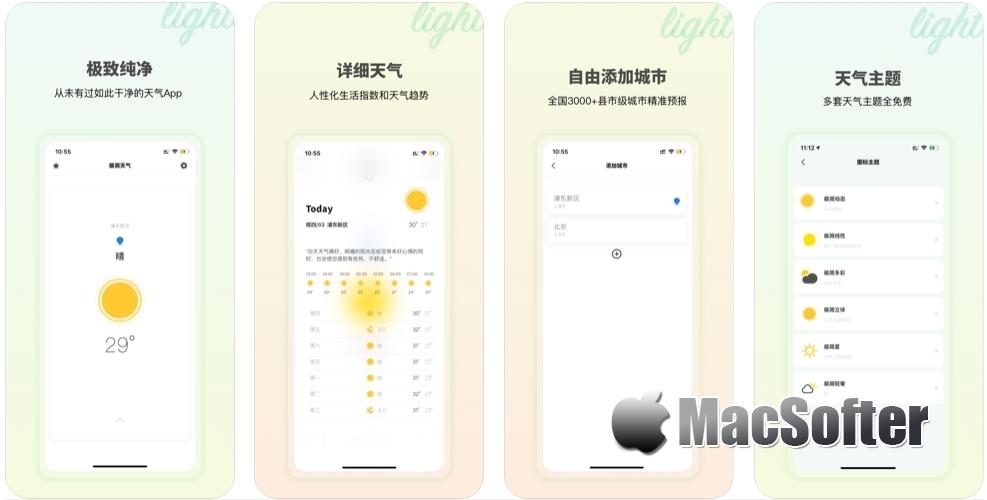 [iPhone/iPad限免] 极简天气 :小清新界面的天气预报软件