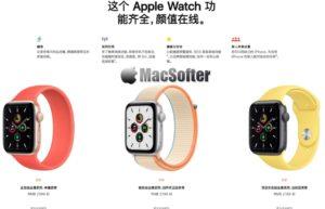 Apple Watch SE正式发布:性价比超高