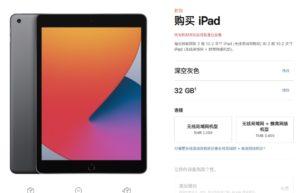 第8 代iPad入门版正式发布:换上A12 处理器