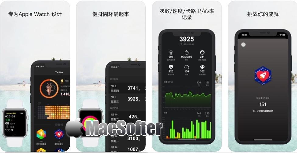 [iPhone/Apple Watch限免] YaoYao - 跳绳 :跳绳计数软件