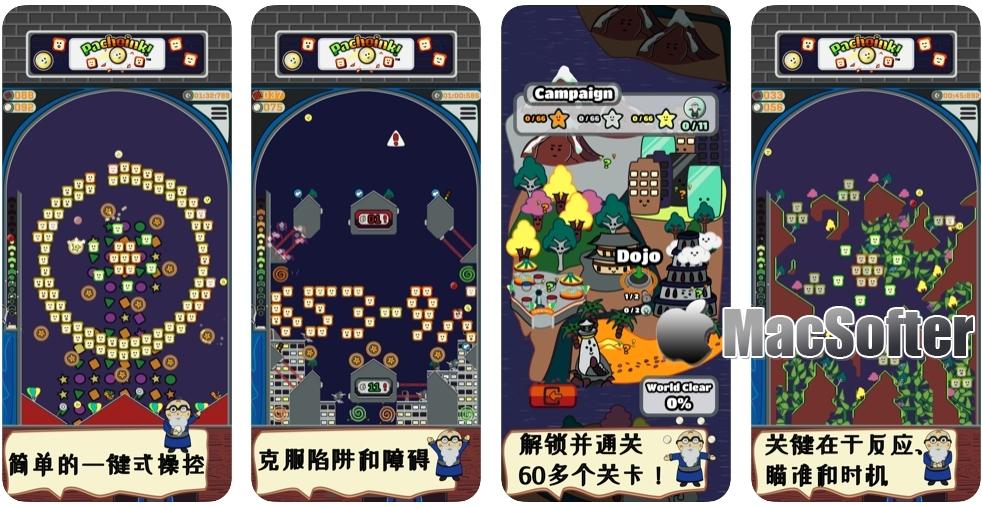 [iPhone/iPad限免] Pachoink! : 休闲弹珠游戏