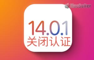 苹果关闭iOS 14.0.1 认证,防堵iOS 14.1降级至旧版固件