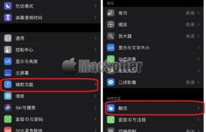 iPhone 12小白点Assistive touch在哪里打开?
