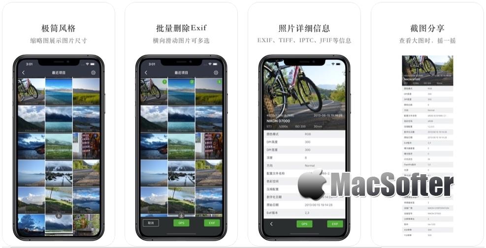 [iPhone/iPad限免] PicsExif : 照片exif信息查看和编辑工具