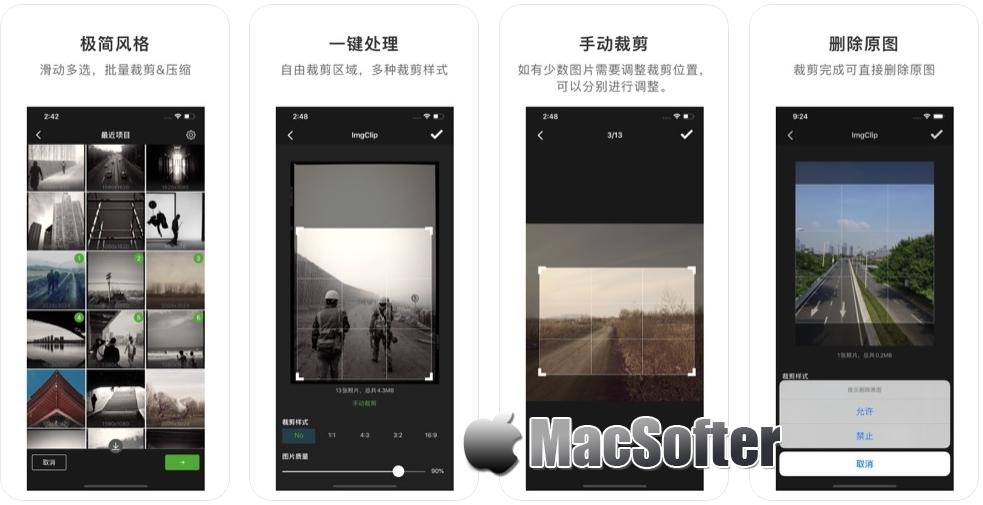 [iPhone/iPad限免] ImgClip :图片裁剪以及图片压缩工具