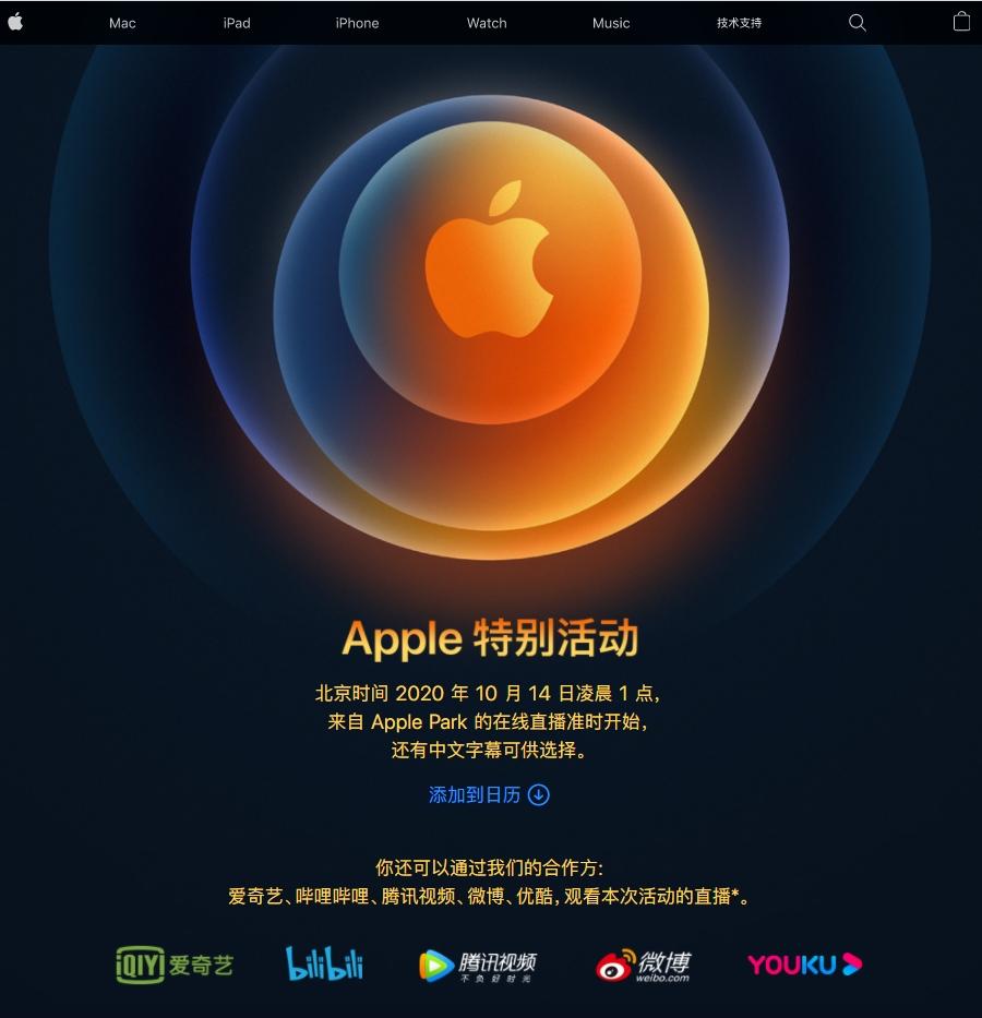 如何观看iPhone 12发布会:iPhone 12发布会观看指南