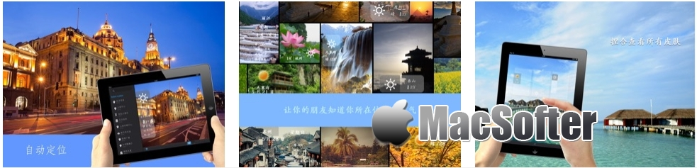 [iPad限免] 天气拍 HD : 在照片上添加实时天气的工具