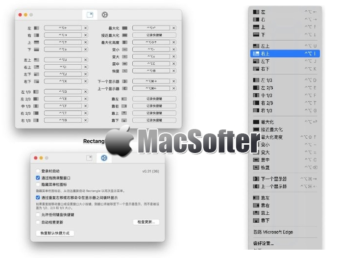 Rectangle for Mac :免费好用的窗口管理神器