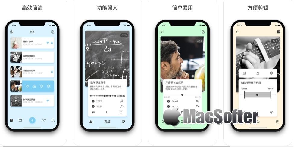 [iPhone限免] 备忘录 :语音记事本软件