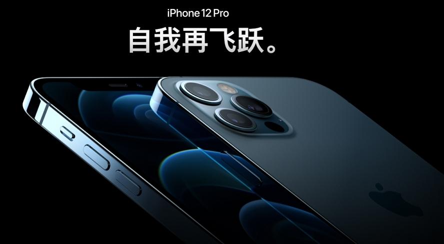 iPhone 12即将开售:各款详细售价整理