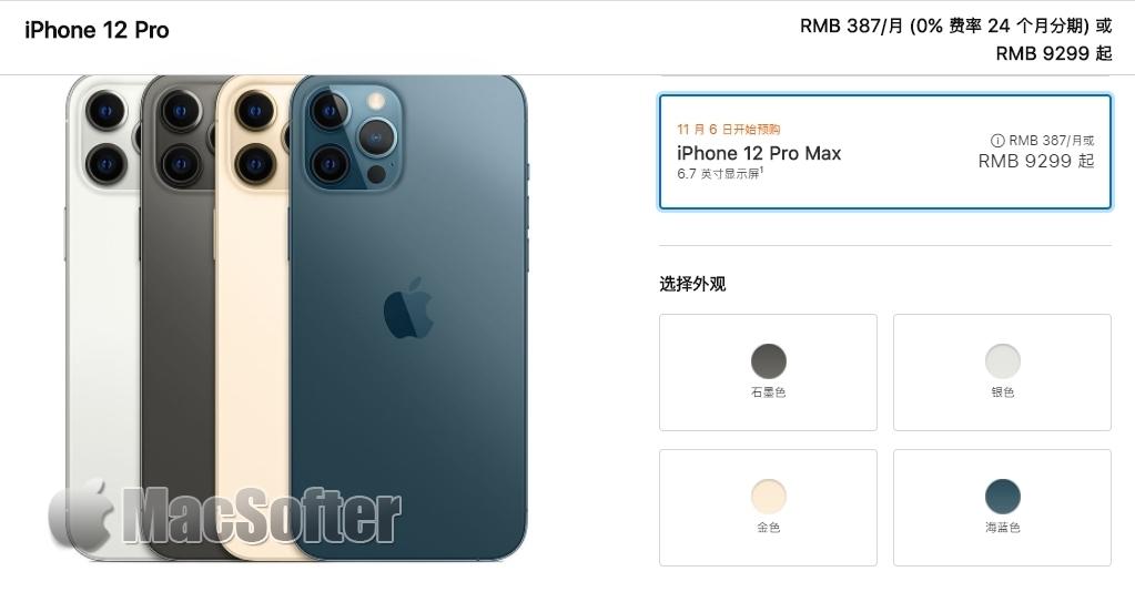 iPhone 12 mini/iPhone 12 Pro Max今晚开放预订:压轴登场
