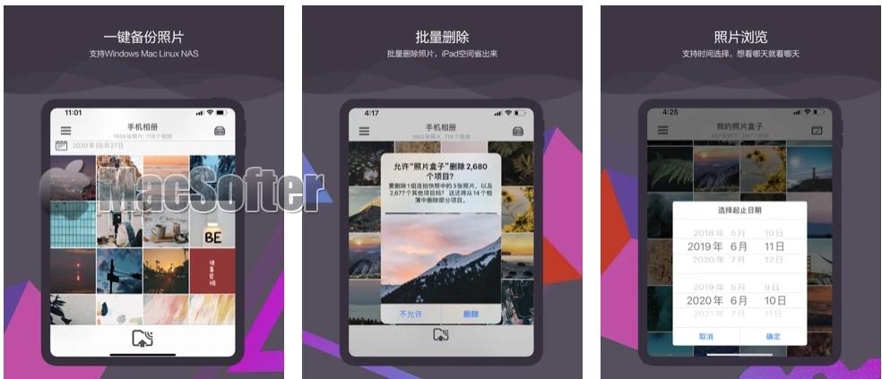 [iPhone/iPad限免] 照片盒子 :照片一键备份工具