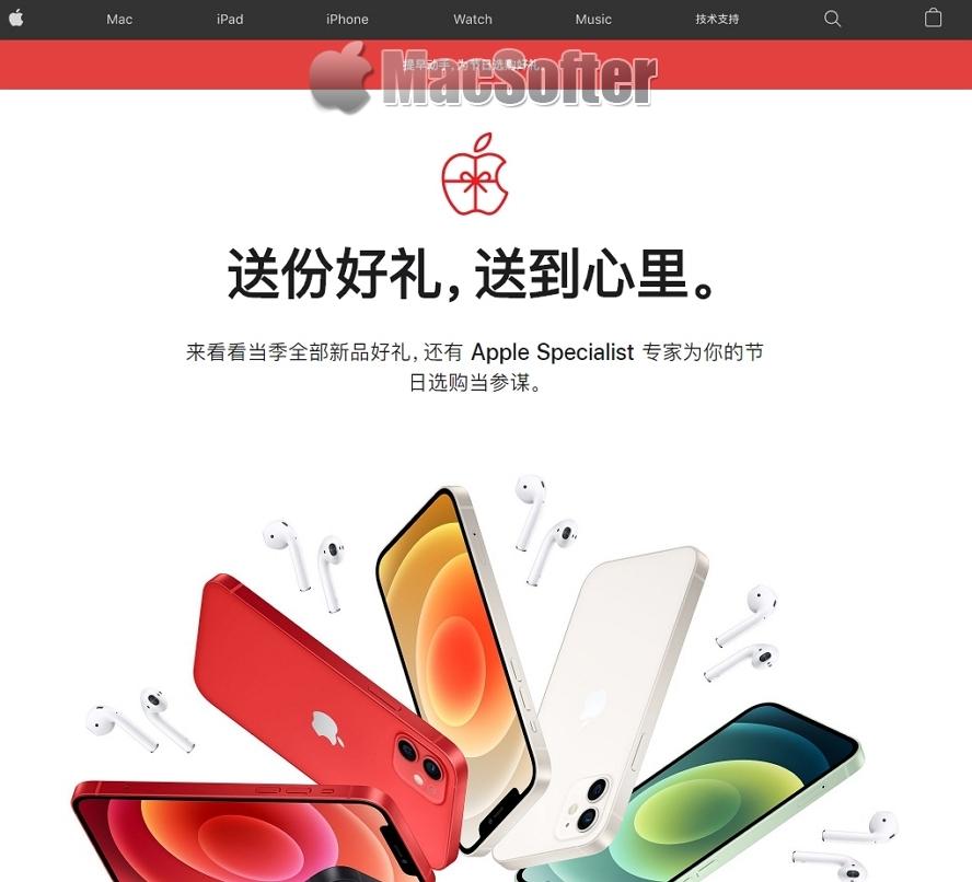 Apple推出购物送礼指南 :佳节送礼苹果帮你出点子