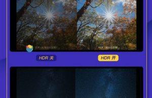 果粉微博用户专享:只有iPhone 能上传和观赏HDR视频