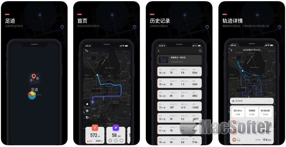 [iPhone/iPad限免] 足迹 : 日常出行轨迹记录软件