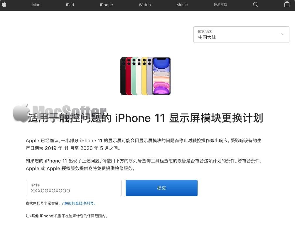 苹果推出iPhone 11 触控问题显示屏模块更换方案