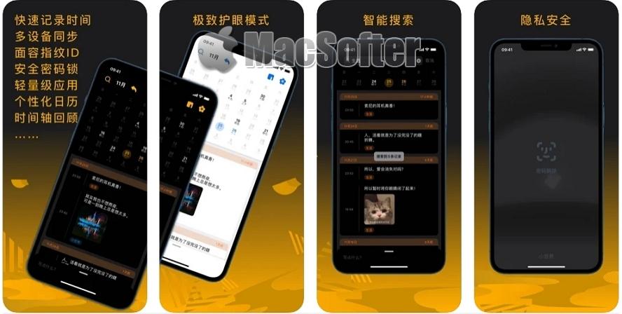 [iPhone限免] 小世界 : 轻量级隐私安全的记录工具