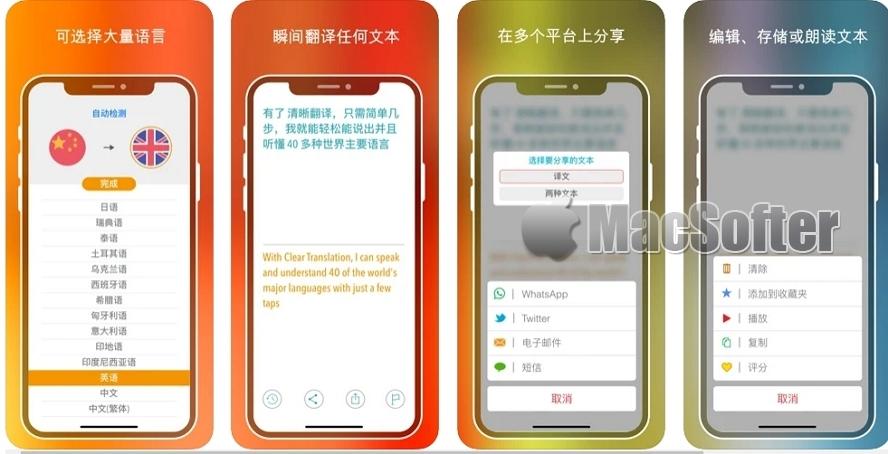 [iPhone限免] 清晰翻译 :实用的即时翻译软件