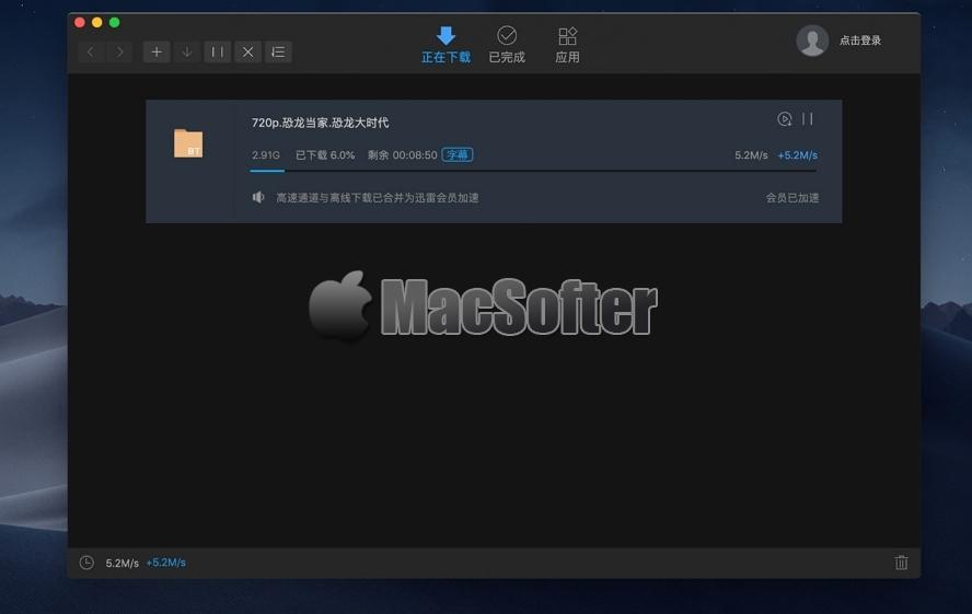 迅雷 for Mac : Mac版迅雷