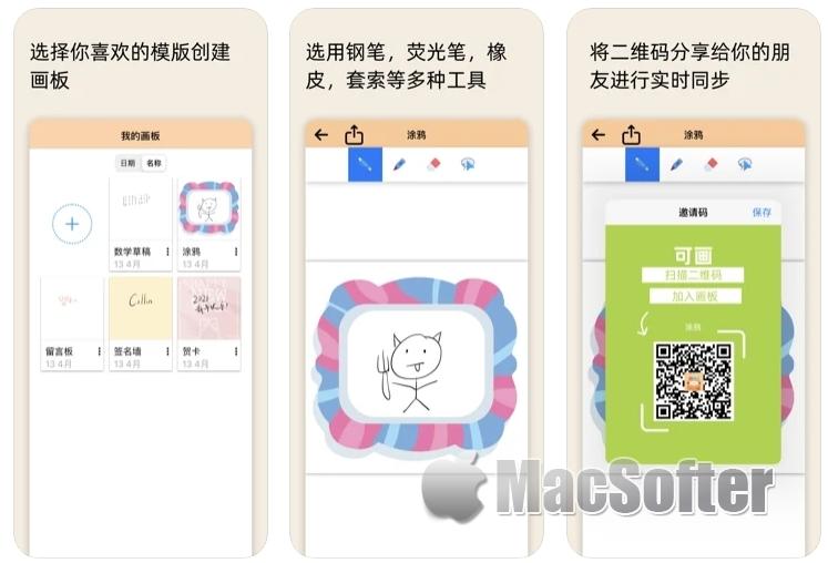 [iPhone/iPad限免] CoCreate可画 :实时同步绘画工具