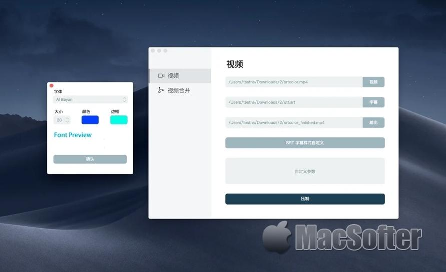 [Mac] 松果压制 : 方便好用的合成视频与字幕的工具