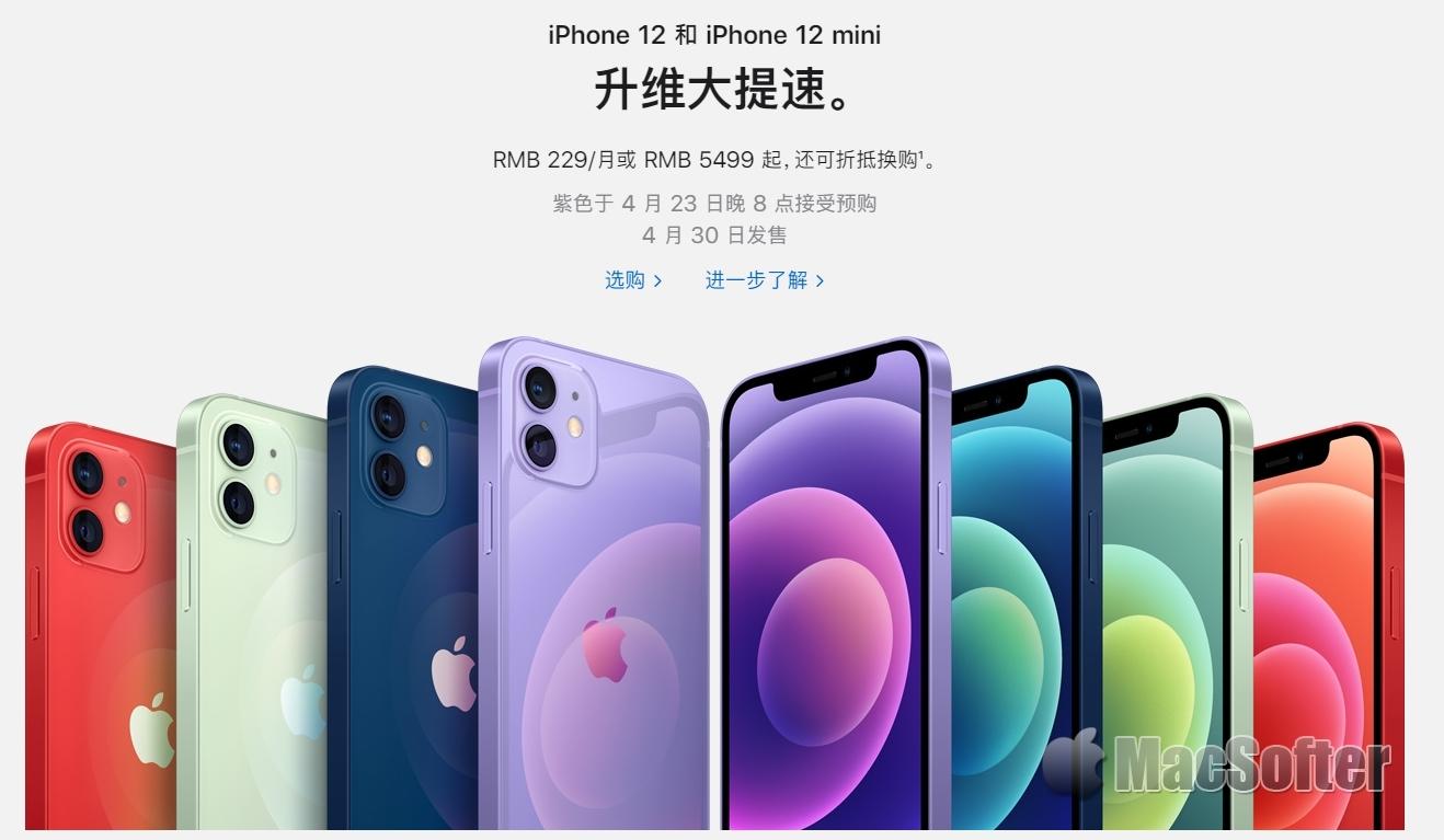 iPhone 12 及 12 mini 加入紫色版