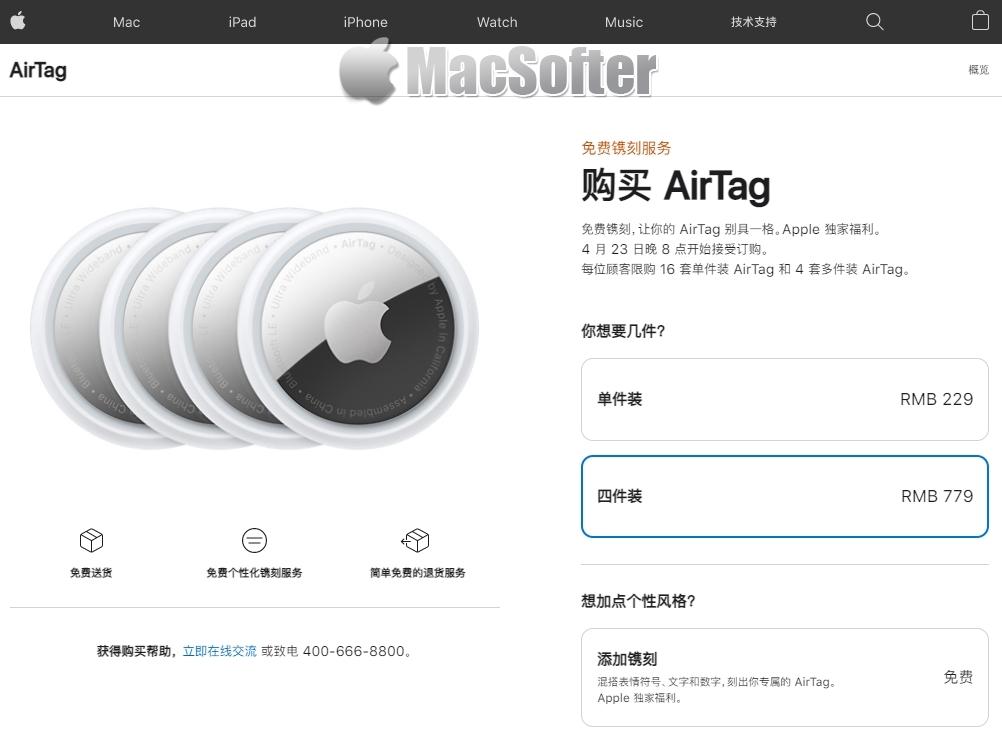 全新配件AirTag终于正式发布
