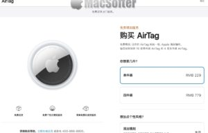 寻物神器AirTag预售正式开启