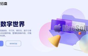 阿里云盘 for Mac :Mac的阿里云盘客户端(附大量福利码)
