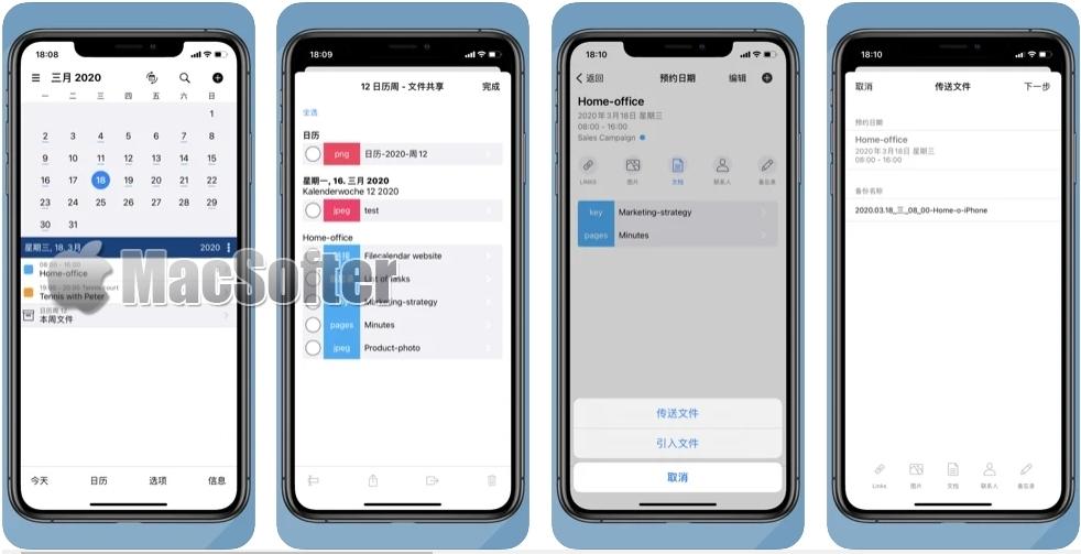 [iPhone/iPad限免] 文件日历 (FileCalendar)  :待办事项日历软件