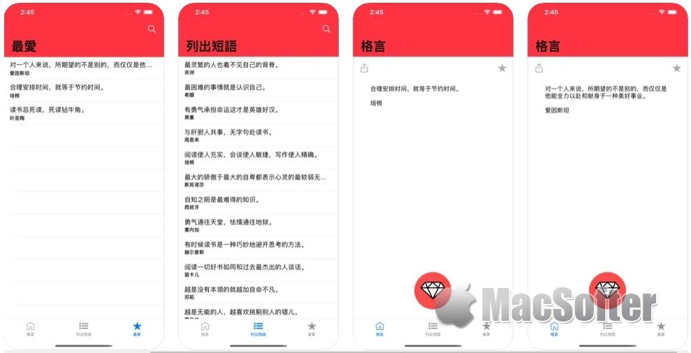 [iPhone/iPad限免] 格言。:人生警句格言集锦软件
