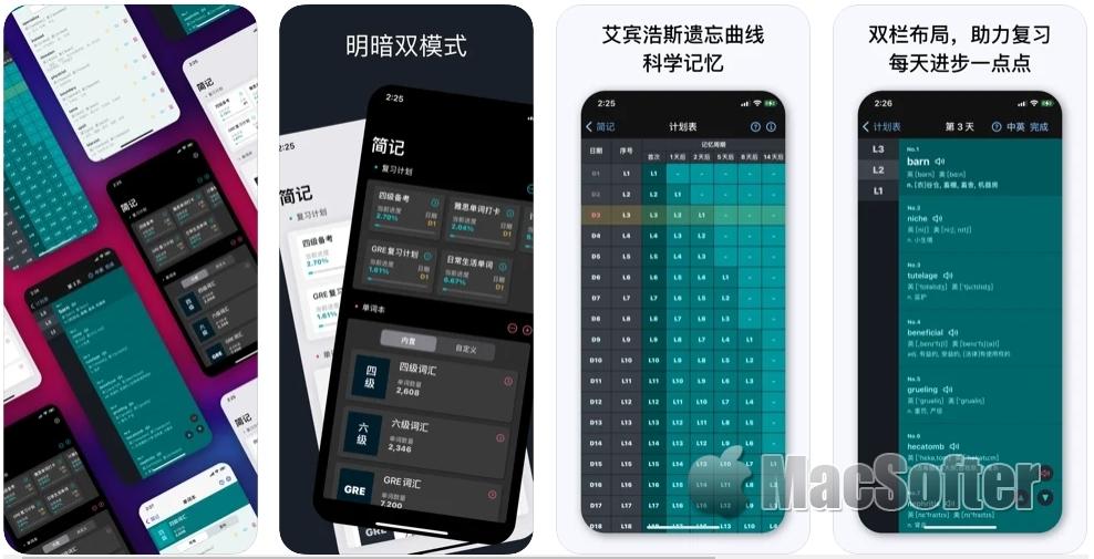 [iPhone/iPad限免] 简记单词 :艾宾浩斯记忆法单词记学习软件