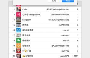 [Mac] WX Backup :Mac的微信聊天记录导出工具