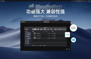 [Mac] 360压缩大师 : Mac上好用的压缩解压缩软件