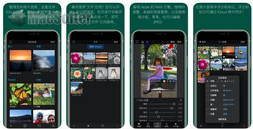 [iPhone/iPad限免] RAW Power :JPEG/RAW照片编辑及管理工具