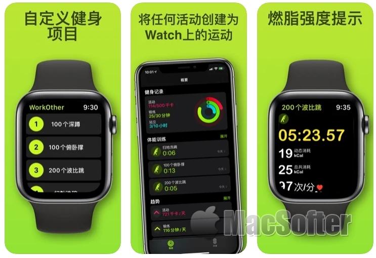 [iPhone限免] WorkOther :自定义Apple Watch健身项目